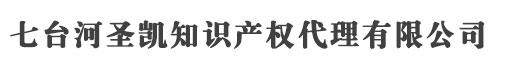 七台河商标注册_代理_申请